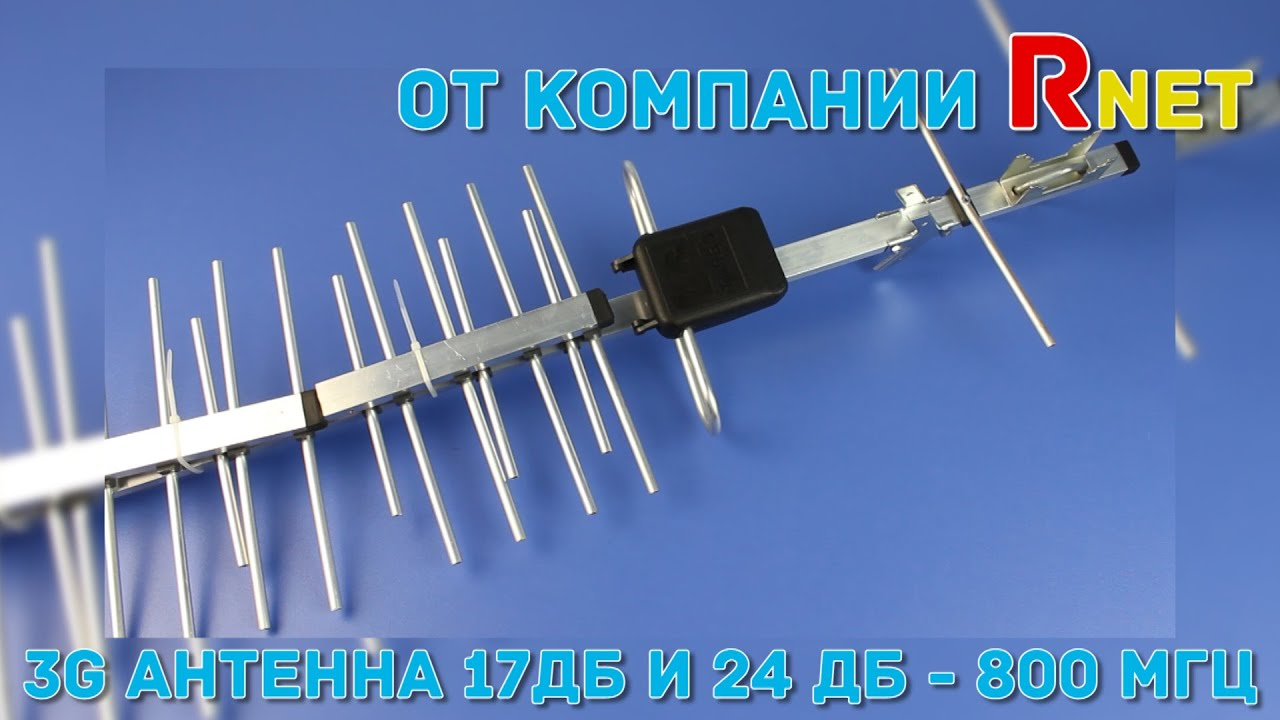Cdma 800 мгц антенна