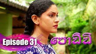 Poddi - පොඩ්ඩි   Episode 31   29 - 08 - 2019   Siyatha TV