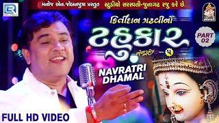 download lagu Kirtidan Gadhvi No Tahukar 5  Non Stop Garba gratis