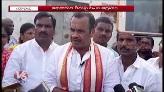 Congress MP Komatireddy Venkatareddy Meet CM KCR Over Alair Development Issues  Telugu News