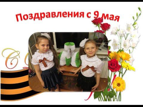 Поздравление дедушке с 9 мая