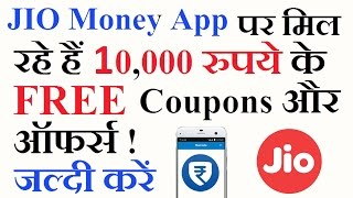 How to Use Jio Money FREE ₹ 10000 Coupons and Offers - in Hindi (2017)
