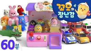 꼬모와 장난감 | 인기시리즈 모음 60분 | 컬러, 영어 배워봐요