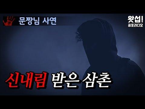 [체험실화] 신내림 받은 삼촌|왓섭! 공포라디오