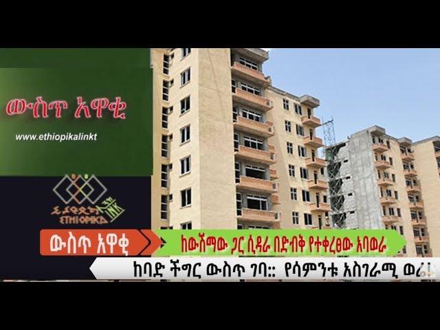 Married Ethiopian Man caught