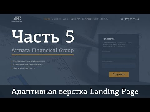 Адаптивная верстка Landing Page. Джедай верстки #5. Часть 5. Универсальные секции