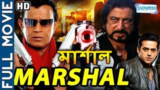 Marshal (HD) - Superhit Bengali Movie - Mithun - Charulata - Shakti Kapoor