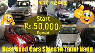 Best Certifed Used  Low Budget Cars Sales In Tamil Nadu
