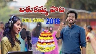 Bathukamma Song 2018  Hanmanth Yadav  Madhu Priya