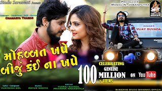 VIJAY SUVADA Mahobbat Khape Biju Kai Na Khape | Love Song 2018 | FULL HD VIDEO | STUDIO SARASWATI