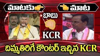 CM KCR Strong Counter to Chandrababu || War Of Words || Chandrababu VS KCR || Mataku Mata
