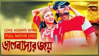 BHALOBASAR JOY II Latest Romantic Bengali Movie