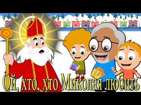 Ой, хто, хто Миколая любить   Дитячі пісні та музичні мультфільми