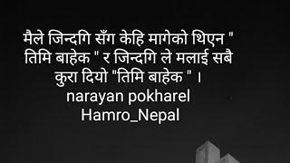 मन छुने लाईन हरु part-51|Nepali Quotes | मन छुने लाईन हरु | Heart Touching Nepali Quotes|Hamro Nepal