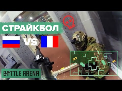 Страйкбол / Россия VS Франция 2 / Снегири VS Mitchell Team