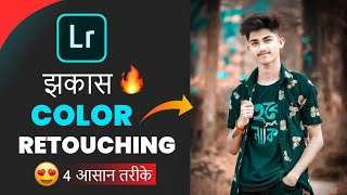 Lightroom Se Photo Edit Kase Kare 🔥|| Lightroom Mobile Free Preset Download