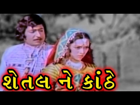 Shetal Ne Kanthe | 1975 | Full Gujarati Movie | Upendra Trivedi, Snehlata, Arvind Trivedi video