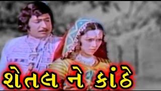 Shetal Ne Kanthe | 1975 | Full Gujarati Movie | Upendra Trivedi, Snehlata, Arvind Trivedi
