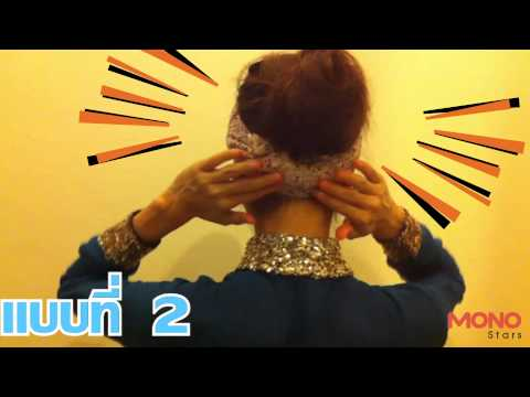 DIY : Headband ทำผมหลากสไตล์ง่ายๆ ด้วยผ้าผืนเดียว!!! By ฝ้าย Mono Stars