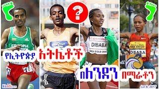 የኢትዮጵያ አትሌቶች በለንደን በማራቶን Ethiopians in London Marathon 2017 - DW
