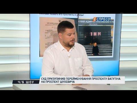 Щодо рішення суду з питання перейменування проспекту на честь Романа Шухевича. Коментар Андрія Іллєнка