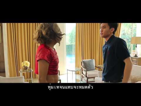 Blank Space Thai Version เช็คเปล่า