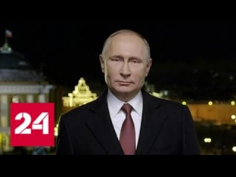 Владимир Путин поблагодарил россиян за веру и труд - Россия 24