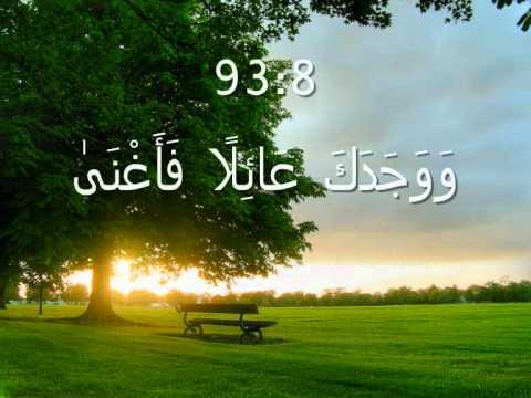 Surah Ad Duha-mishary Al Afasy video