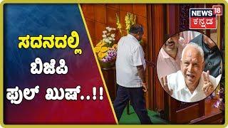 Scenes After BJP Wins Floor Test In Assembly, Kumaraswamy Walks Out
