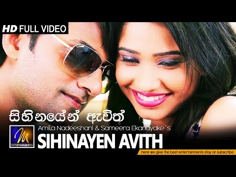 Sihinayen Avith - Amila Nadeeshani & Sameera Ekanayake | Official Music Video | MEntertainments