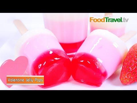 เยลลี่ป๊อป Valentine Jelly Pops ...