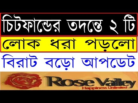 Rose valley Big Breaking news today | Chit Fund Latest update | Rose valley new update