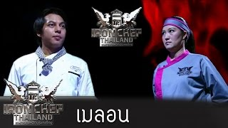Iron Chef Thailand - S5EP33 - เมลอน - 14/11/2015