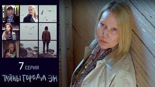 Тайны города Эн - Серия 7 /2015 / Сериал / HD 1080p