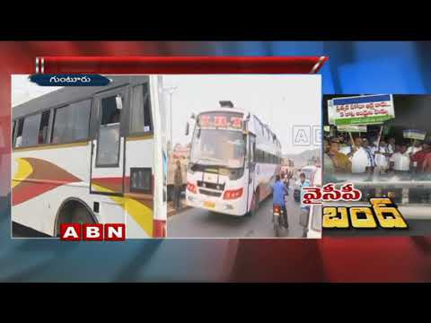 Police Held YCP activists over AP Bandh | Guntur
