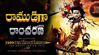 Ram Charan New Movie teaser | Ram Charan - Sukumar New Movie | Ramayana