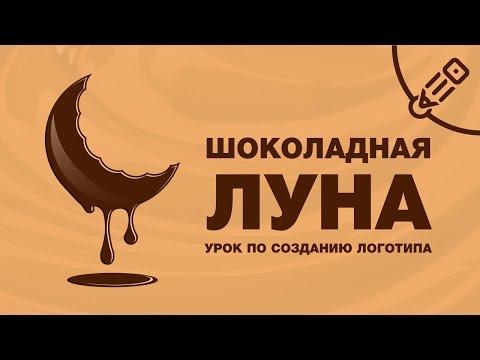 Шоколадная Луна. Урок по созданию логотипа в Adobe Illustrator CC.