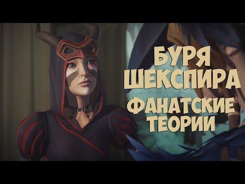 Life Is Strange: Before The Storm БУРЯ (Фанатские Теории)