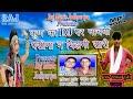New राजस्थानी धमाका by manraj diwana कुण का DJ पर नाचयाँ पसिना में भिझगी सारी RAJ MUSIC JODHPURIYA