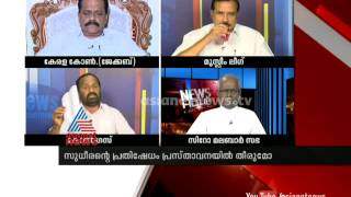 Liquor policy subverted, says Sudheeran :Asianet News Hour 19th Dec 2014