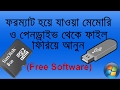 Recover data from formatted memory card / pendrive with full free software | Tech Times BD. MP3