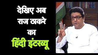 देखिए मनसे प्रमुख राज ठाकरे का EXCLUISVE हिंदी इंटरव्यू मुंबई तक पर | Mumbai Tak