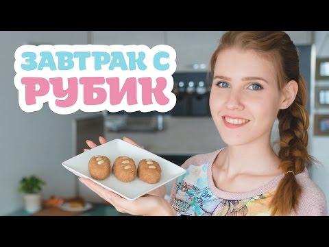 Пирожное Картошка  и На что жалко тратить бабки! | Завтрак с Рубик