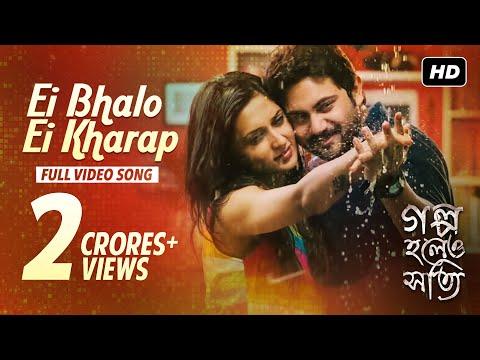 Ei Bhalo Ei Kharap | Golpo Holeo Shotti | Soham | Mimi | Birsa Dasgupta | 2014 video