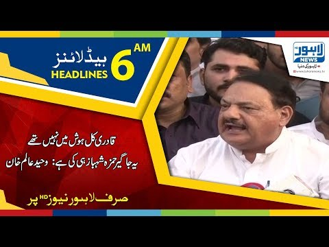 06 AM Headlines Lahore News HD - 23 June 2018 thumbnail