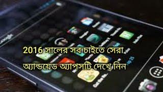 2016 সালের সব চাইতে সেরা অ্যান্ডয়েড অ্যাপসটি দেখে নিন | Best Android Apps-2016 | Bangla Tech |