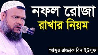 Jumar Khutba Nofol Siamer Gurutto by Abdur Razzak bin Yousuf - New Bangla Waz