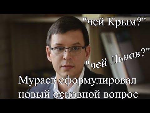 Вместо чей Крым? скоро будет чей Львов?