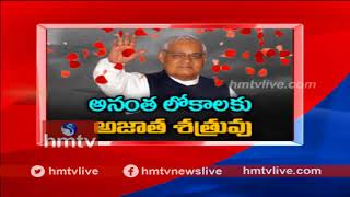 Tamil Nadu Governor Vidyasagar Rao Share his Memories with Atal Bihari Vajpayee | hmtv