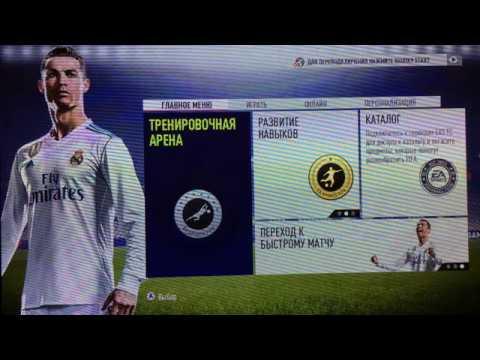 КАК ДЕЛАТЬ РАДУГУ В ФИФА 18 / TUTORIAL / FIFA 18